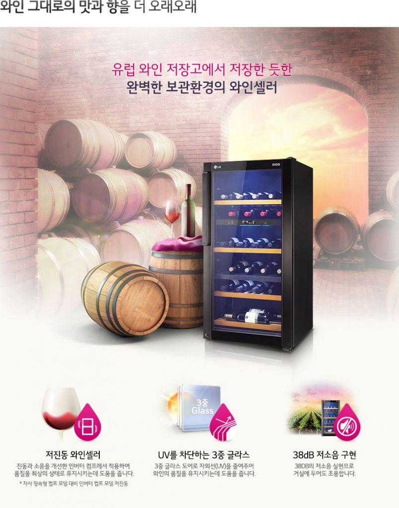 Hầm rượu LG DIOS hoàn thiện hương vị và hương thơm của rượu w715b